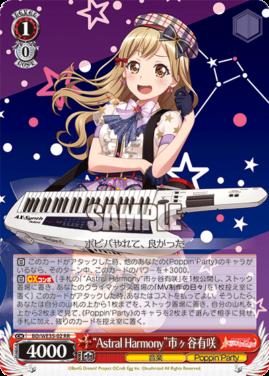 """Astral Harmony""市ヶ谷有咲(WS「EXブースター Poppin'Party×Roselia」収録)"