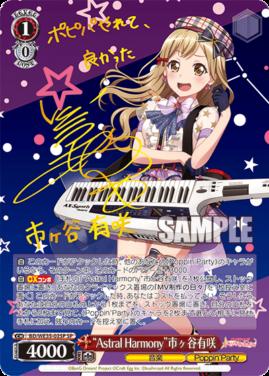 "SPパラレル版の""Astral Harmony""市ヶ谷有咲(WS「EXブースター Poppin'Party×Roselia」収録)"