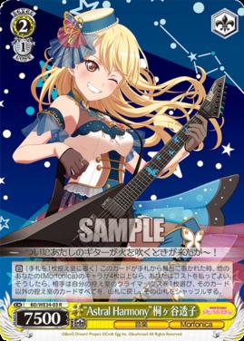 """Astral Harmony""桐ヶ谷透子(WS「EXブースター Morfonica×RAISE A SUILEN」収録)"