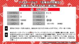赤 二乃②R(WS「五等分の花嫁∬(アニメ2期)」の収録カードテキスト)