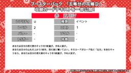 赤 五月EV-U(WS「五等分の花嫁∬(アニメ2期)」の収録カードテキスト)