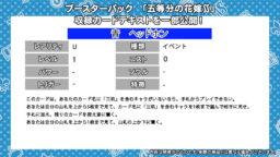青 ヘッドホン イベント(WS「五等分の花嫁∬(アニメ2期)」の収録カードテキスト)