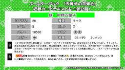 緑 四葉①RR(WS「五等分の花嫁∬(アニメ2期)」の収録カードテキスト)