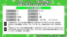 緑 三玖②R(WS「五等分の花嫁∬(アニメ2期)」の収録カードテキスト)