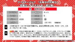 赤 五月①RR(WS「五等分の花嫁∬(アニメ2期)」の収録カードテキスト)