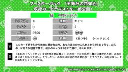緑 三玖①R(WS「五等分の花嫁∬(アニメ2期)」の収録カードテキスト)