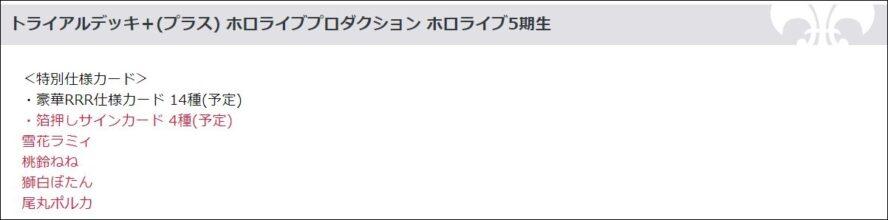 当たりカード情報:トライアルデッキ+(プラス) ホロライブプロダクション ホロライブ5期生
