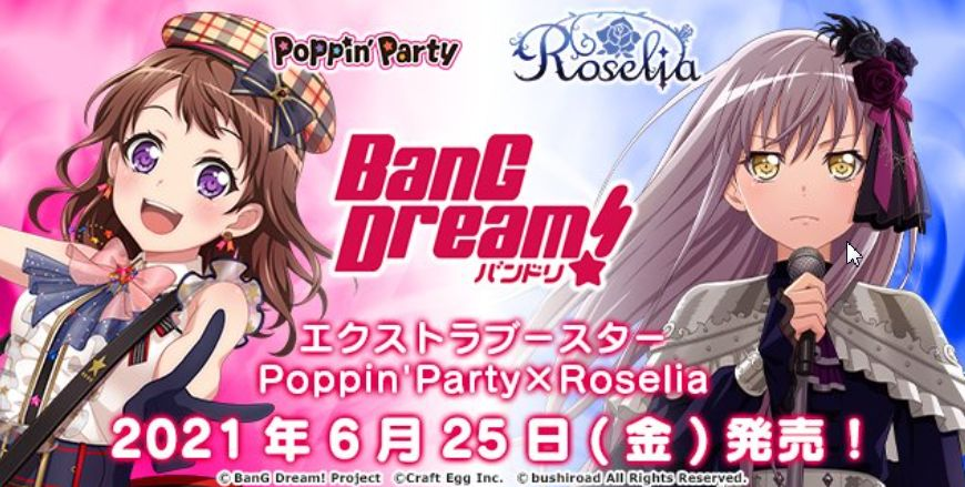 【対戦動画】WS「Poppin'Party×Roselia」の対戦動画がYouTube「 【公式】ヴァイスシュヴァルツ&Reバースチャンネル」にて公開!