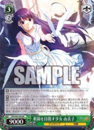 楽園を目指す少女 由美子(WS「BP グリザイアの果実 Vol.2」収録)