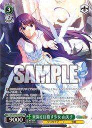 OFR(オーバーフレームレア)パラレル版の楽園を目指す少女 由美子(WS「BP グリザイアの果実 Vol.2」収録)