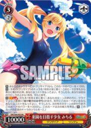 BOX特典PRプロモ版の楽園を目指す少女 みちる(WS「BP グリザイアの果実 Vol.2」収録)