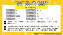 黄 一花②R(WS「五等分の花嫁∬(アニメ2期)」の収録カードテキスト)
