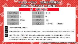 赤 五月②R(WS「五等分の花嫁∬(アニメ2期)」の収録カードテキスト)