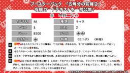 赤 二乃①RR(WS「五等分の花嫁∬(アニメ2期)」の収録カードテキスト)