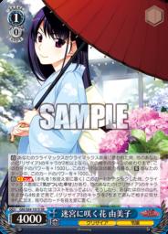 迷宮に咲く花 由美子:スーパーレアSRパラレル(WS「BP グリザイアの果実 Vol.2」収録)