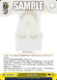ヒトガミ イベント(WS「BP 無職転生 ~異世界行ったら本気だす~」収録)