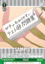 問題集 イベント(WS「BP 五等分の花嫁∬(アニメ2期)」収録)