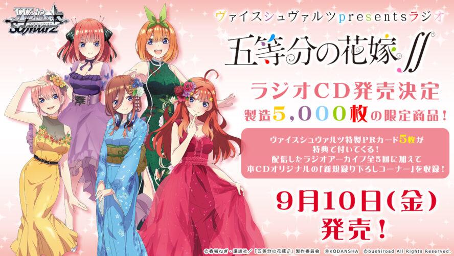 Webラジオ「五等分の花嫁∬」のラジオCDが発売決定!ヴァイスシュヴァルツのPRカードが5枚封入!