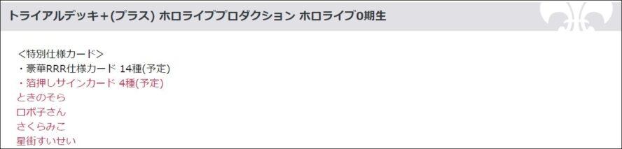 当たりカード一覧:トライアルデッキ+(プラス) ホロライブプロダクション ホロライブ0期生