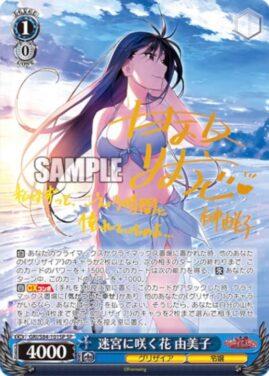 迷宮に咲く花 由美子:田中涼子サイン入りスペシャルSPパラレル(WS「BP グリザイアの果実 Vol.2」収録)