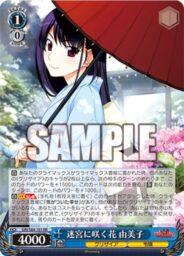 迷宮に咲く花 由美子(WS「BP グリザイアの果実 Vol.2」収録)