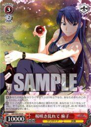 桜咲き乱れて 麻子(WS「BP グリザイアの果実 Vol.2」収録)