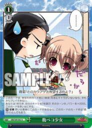 腹ペコ少女 イベント(WS「BP グリザイアの果実 Vol.2」収録)