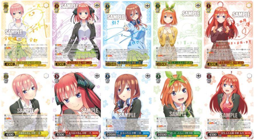 SSP&対応するRRのカード画像:WS「BP 五等分の花嫁∬(アニメ2期)」最新公開カード