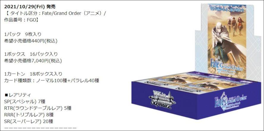 公式商品情報:ブースターパック 劇場版 Fate/Grand Order -神聖円卓領域キャメロット-