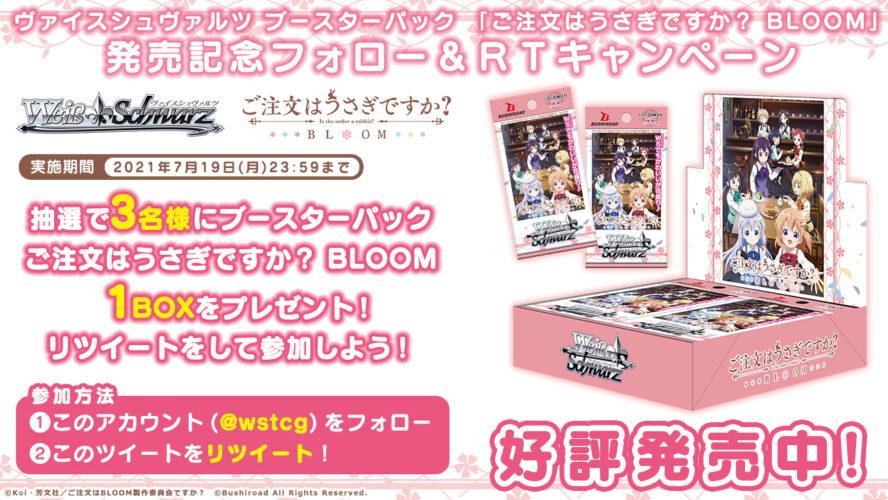 【キャンペーン】WS「ご注文はうさぎですか? BLOOM」発売記念のBOXプレゼントキャンペーンがWS公式Twitterで開催中!