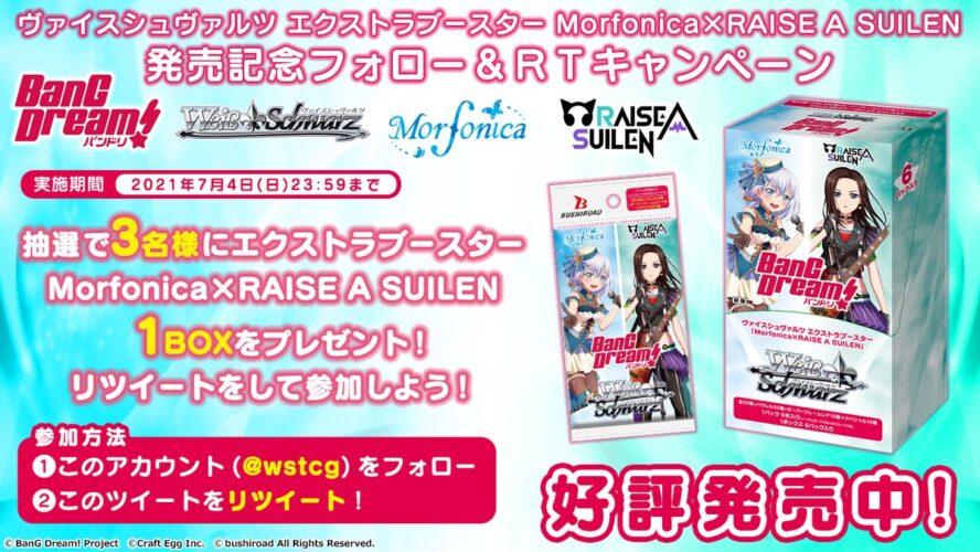 【キャンペーン】WS「Morfonica×RAISE A SUILEN」発売記念のBOXプレゼントキャンペーンがWS公式Twitterで開催中!