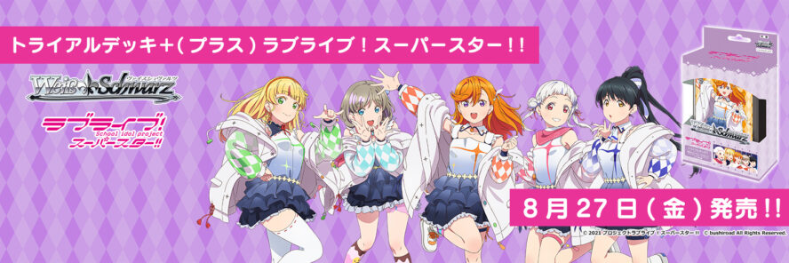 【SP&RRR】WS「TD+ ラブライブ!スーパースター!!」のSP&RRR(当たりカード)一覧まとめ!
