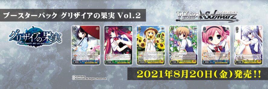 【シングル通販】WS「グリザイアの果実 Vol.2」のシングルカード通販が開始!コンプリートセットの販売も!