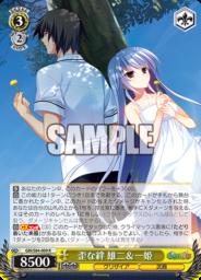 歪な絆 雄二&一姫(WS「BP グリザイアの果実 Vol.2」収録)