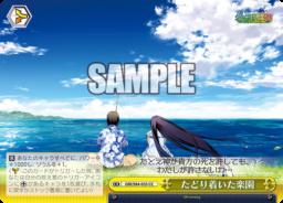 たどり着いた楽園 雄二&一姫・クライマックス(WS「BP グリザイアの果実 Vol.2」収録)