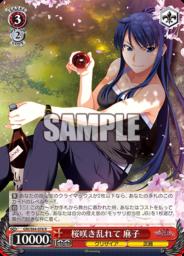 桜咲き乱れて麻子(WS「BP グリザイアの果実 Vol.2」収録)
