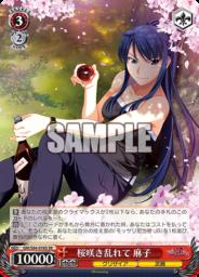 桜咲き乱れて麻子:スーパーレアSRパラレル(WS「BP グリザイアの果実 Vol.2」収録)