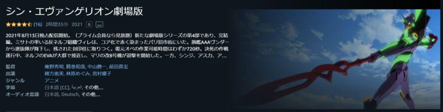 アニメ「シン・エヴァンゲリオン劇場版」がアマゾンプライムビデオに追加!アマゾンプライム会員なら無料視聴可能!