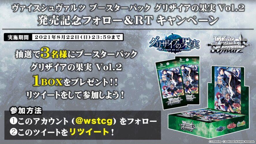 【キャンペーン】WS「グリザイアの果実 Vol.2」発売記念のBOXプレゼントキャンペーンがWS公式Twitterで開催中!