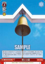 誓いの鐘 イベント(WS「BP 五等分の花嫁∬(アニメ2期)」収録)