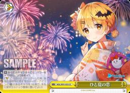 ひと夏の恋 夜空メル・クライマックス(WS「BP ホロライブプロダクション」収録)