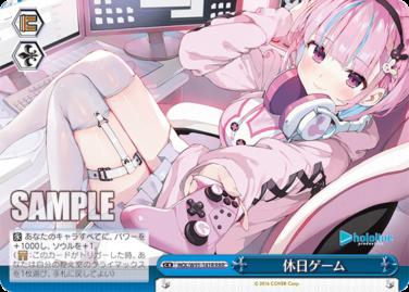 休日ゲーム 湊あくあ・クライマックス:トリプルレアRRRパラレル(WS「BP ホロライブプロダクション」収録)