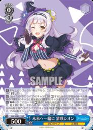 未来へ一緒に 紫咲シオン(WS「BP ホロライブプロダクション」収録)