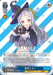 紫咲シオン(WS「BP ホロライブプロダクション」収録)