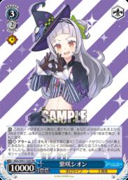 紫咲シオン:スーパーレアSRパラレル(WS「BP ホロライブプロダクション」収録)