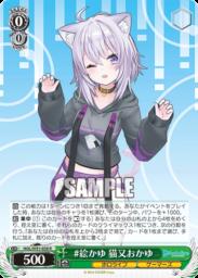 #絵かゆ 猫又おかゆ(WS「BP ホロライブプロダクション」収録)