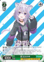 猫又おかゆ(WS「BP ホロライブプロダクション」収録)