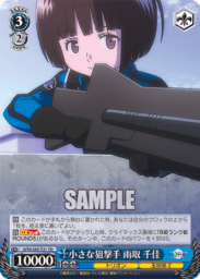 小さな狙撃主 雨取千佳(WS「TD+ ワールドトリガー」収録)