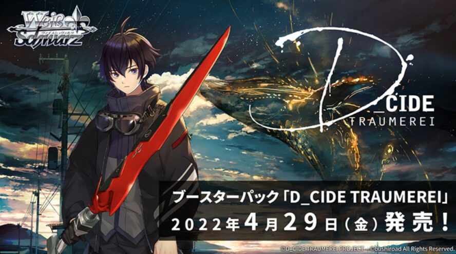 WS「BP D_CIDE TRAUMEREI」の発売日が決定!2022年4月29日に発売!