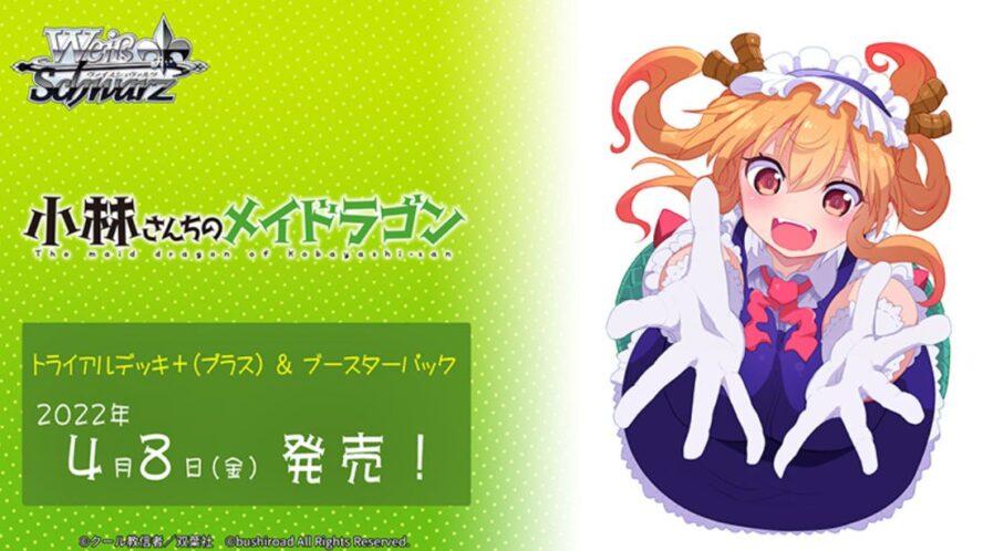 WSに「小林さんちのメイドラゴン」が参戦決定!TD+&BPが2022年4月8日に発売!